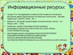 Информационные ресурсы: Чупров Л.Ф. Исследование особенностей словесно-логиче