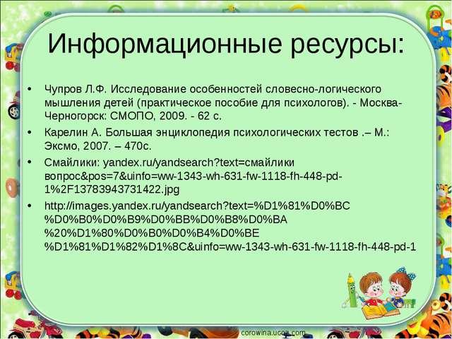 Информационные ресурсы: Чупров Л.Ф. Исследование особенностей словесно-логиче...