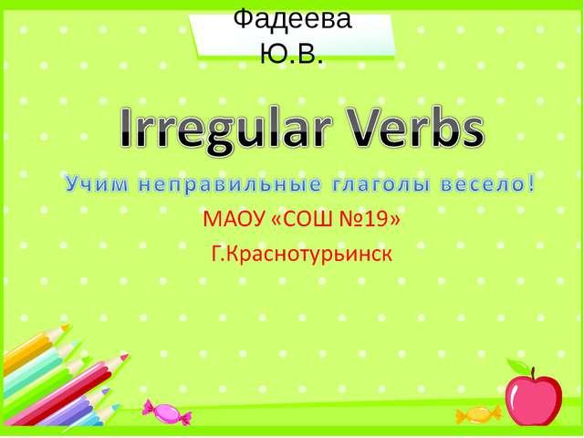 Фадеева Ю.В.