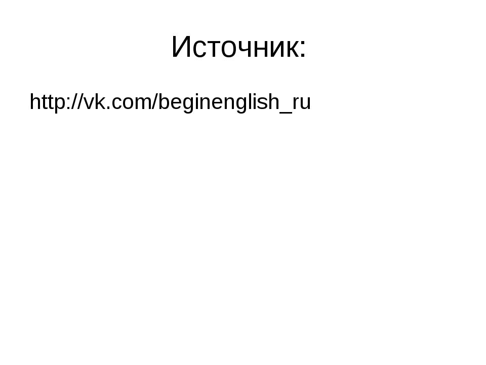 Источник: http://vk.com/beginenglish_ru
