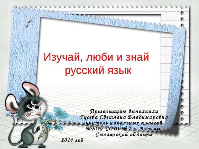Изучай, люби и знай русский язык Презентацию выполнила Гусева Светлана Владим...