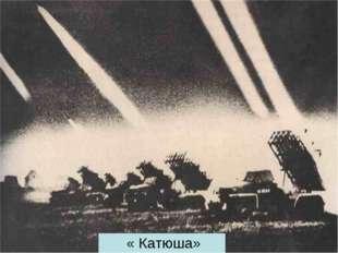 « Катюша»