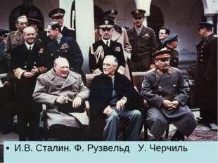 И.В. Сталин. Ф. Рузвельд У. Черчиль