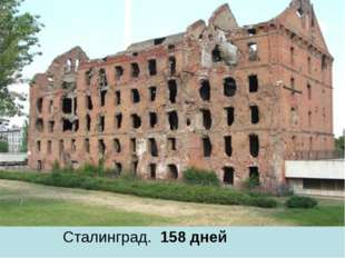 Сталинград. 158 дней