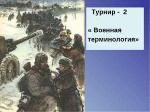 Турнир - 2 « Военная терминология»