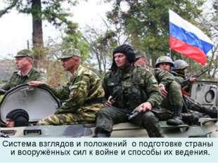 Система взглядов и положений о подготовке страны и вооружённых сил к войне и