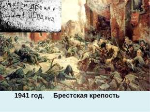 1941 год. Брестская крепость