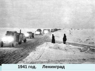 1941 год. Ленинград