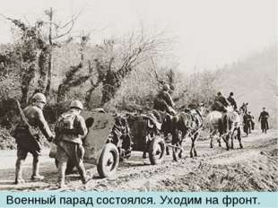 Военный парад состоялся. Уходим на фронт.