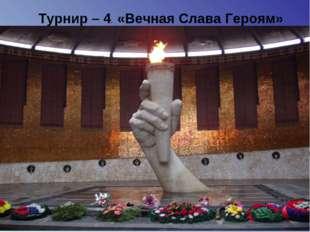 Турнир – 4. «Вечная Слава Героям»