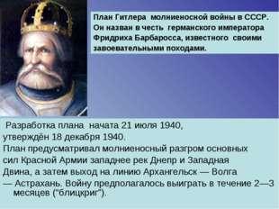 Разработка плана начата 21 июля 1940, утверждён 18 декабря 1940. План предус