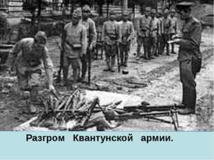 Разгром Квантунской армии.