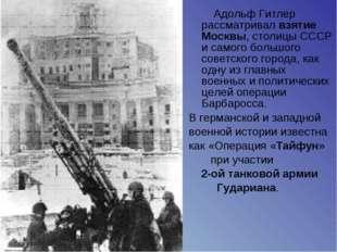 Адольф Гитлер рассматривал взятие Москвы, столицы СССР и самого большого сов