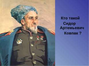 Кто такой Сидор Артемьевич Ковпак ?