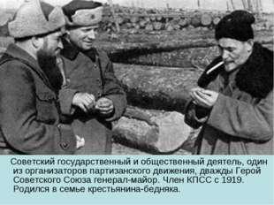 Советский государственный и общественный деятель, один из организаторов парт