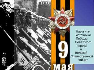Назовите источники Победы Советского народа в Великой Отечественной войне?