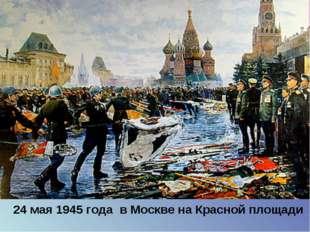 24 мая 1945 года в Москве на Красной площади