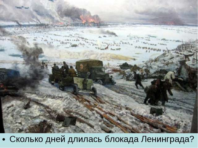 Сколько дней длилась блокада Ленинграда?
