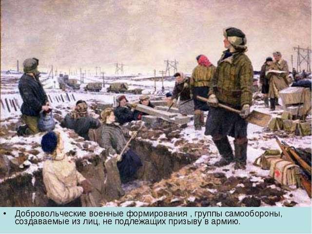 Добровольческие военные формирования , группы самообороны, создаваемые из лиц...