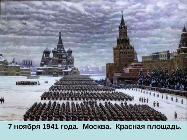 7 ноября 1941 года. Москва. Красная площадь.