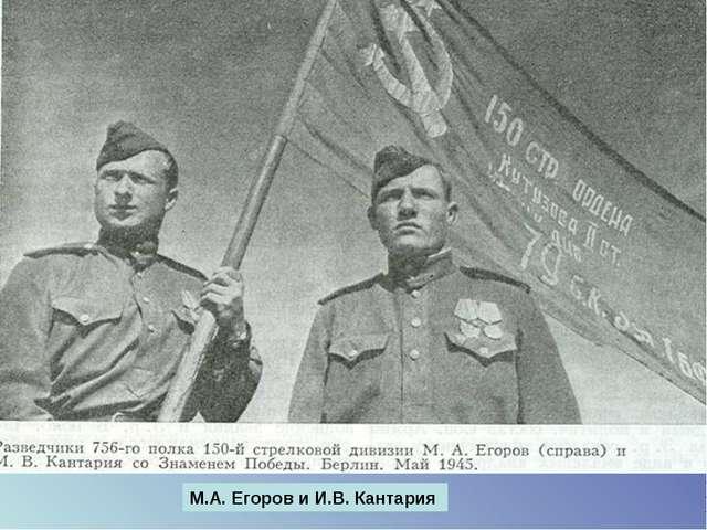 М.А. Егоров и И.В. Кантария