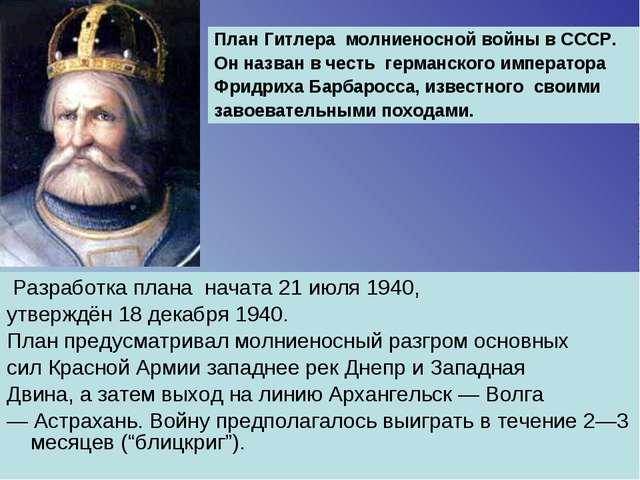 Разработка плана начата 21 июля 1940, утверждён 18 декабря 1940. План предус...