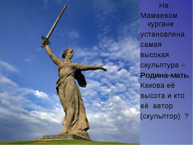 На Мамаевом кургане установлена самая высокая скульптура – Родина-мать. Како...
