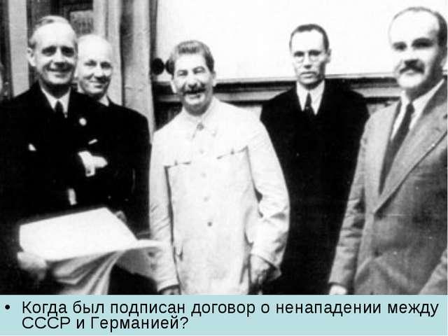 Когда был подписан договор о ненападении между СССР и Германией?