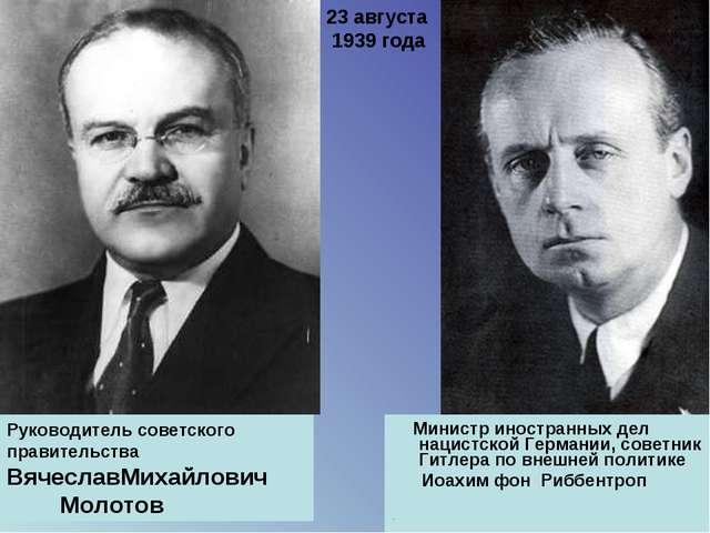Министр иностранных дел нацистской Германии, советник Гитлера по внешней пол...
