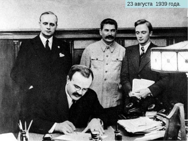 23 августа 1939 года.