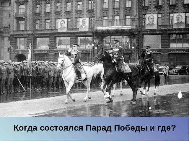 Когда состоялся Парад Победы и где?