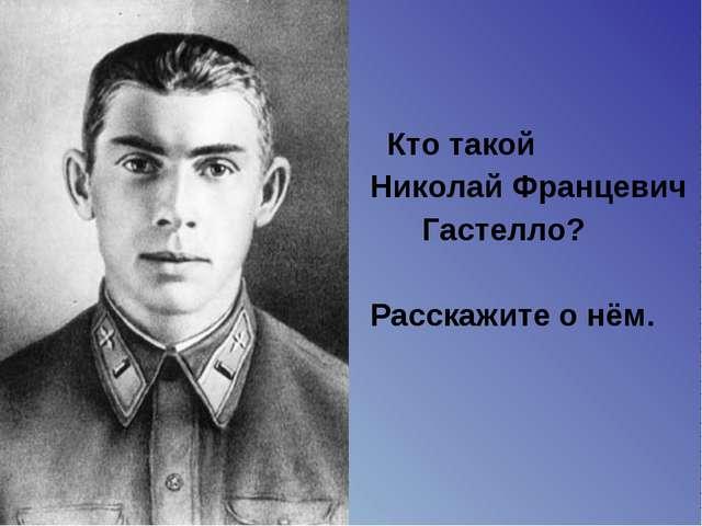 Кто такой Николай Францевич Гастелло? Расскажите о нём.
