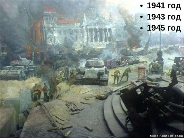 1941 год 1943 год 1945 год