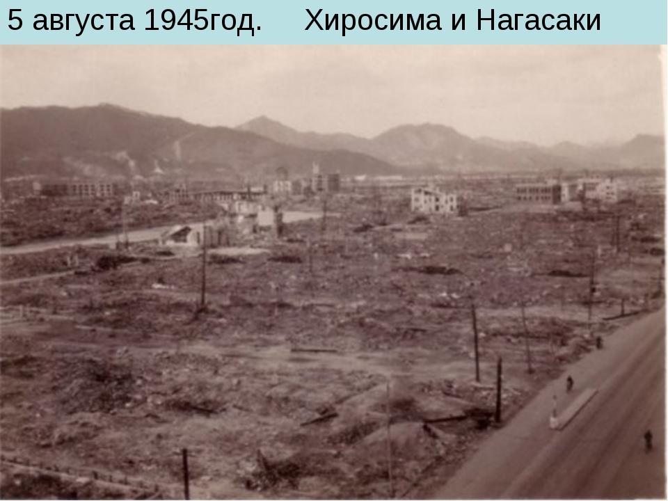 5 августа 1945год. Хиросима и Нагасаки