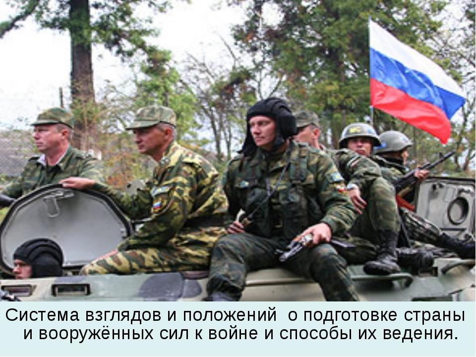 Система взглядов и положений о подготовке страны и вооружённых сил к войне и...