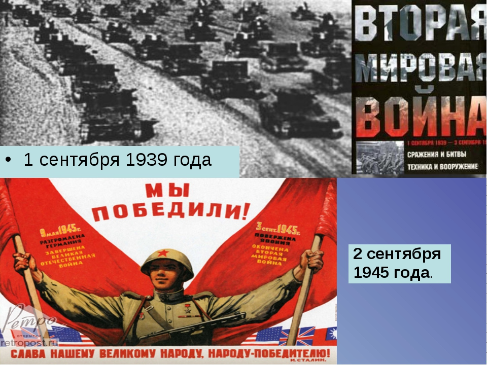 1 сентября 1939 года 2 сентября 1945 года.