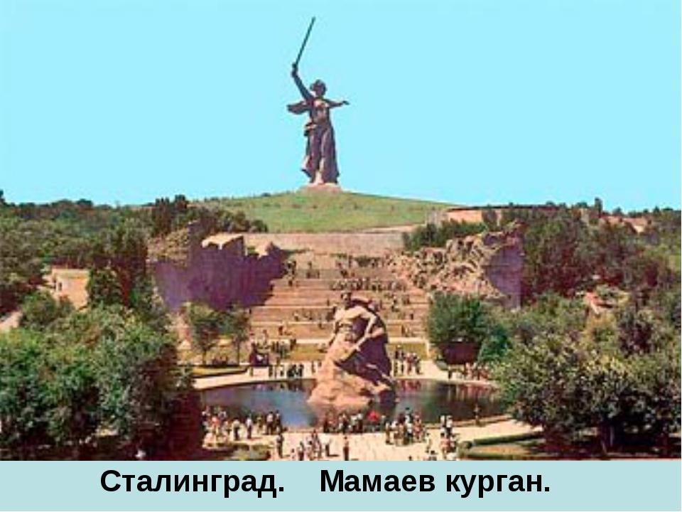 Сталинград. Мамаев курган.