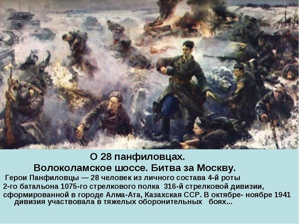 О 28 панфиловцах. Волоколамское шоссе. Битва за Москву. Герои Панфиловцы — 2...
