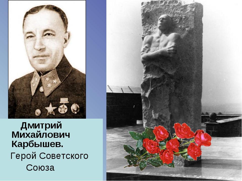 Дмитрий Михайлович Карбышев. Герой Советского Союза