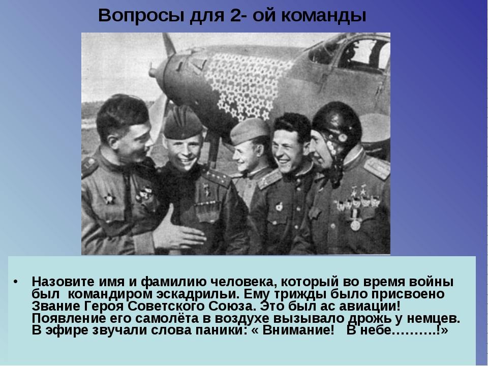 Назовите имя и фамилию человека, который во время войны был командиром эскад...