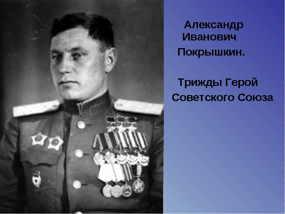 Александр Иванович Покрышкин. Трижды Герой Советского Союза