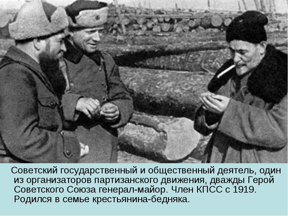 Советский государственный и общественный деятель, один из организаторов парт...
