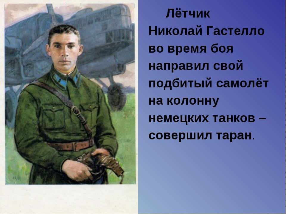 Лётчик Николай Гастелло во время боя направил свой подбитый самолёт на колон...