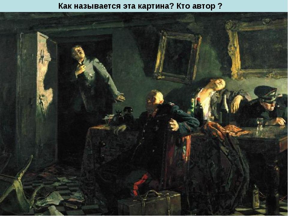 Как называется эта картина? Кто автор ?