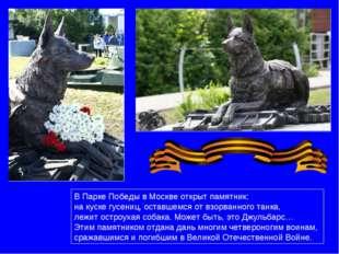 В Парке Победы в Москве открыт памятник: на куске гусениц, оставшемся от взор