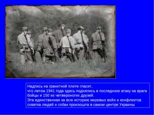 Надпись на гранитной плите гласит, что летом 1941 года здесь поднялись в посл