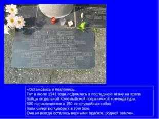 «Остановись и поклонись. Тут в июле 1941 года поднялись в последнюю атаку на
