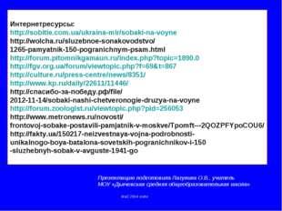 Интернетресурсы: http://sobitie.com.ua/ukraina-mir/sobaki-na-voyne http://wo