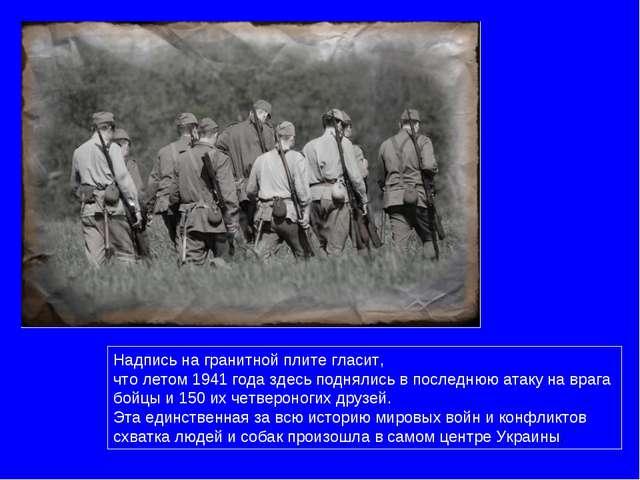 Надпись на гранитной плите гласит, что летом 1941 года здесь поднялись в посл...
