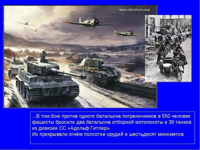 ...В том бою против одного батальона пограничников в 550 человек фашисты брос...